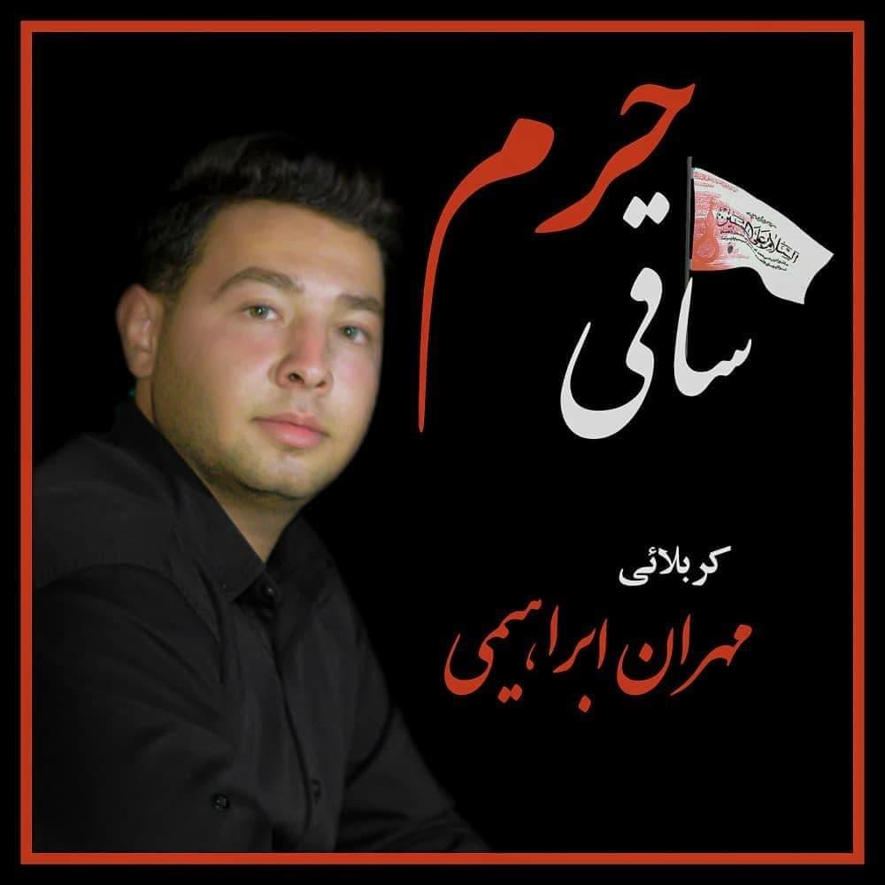https://s21.picofile.com/file/8441431992/08Mehran_Ebrahimi_Saghie_Haram.jpg