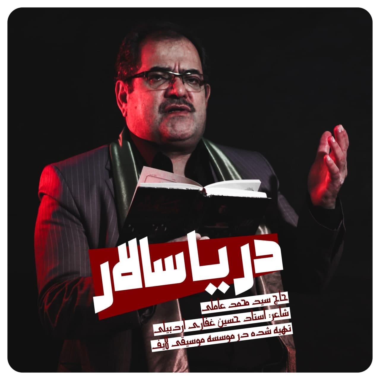 https://s21.picofile.com/file/8441432268/18Seyed_Mohammad_Ameli_Darya_Salar.jpg