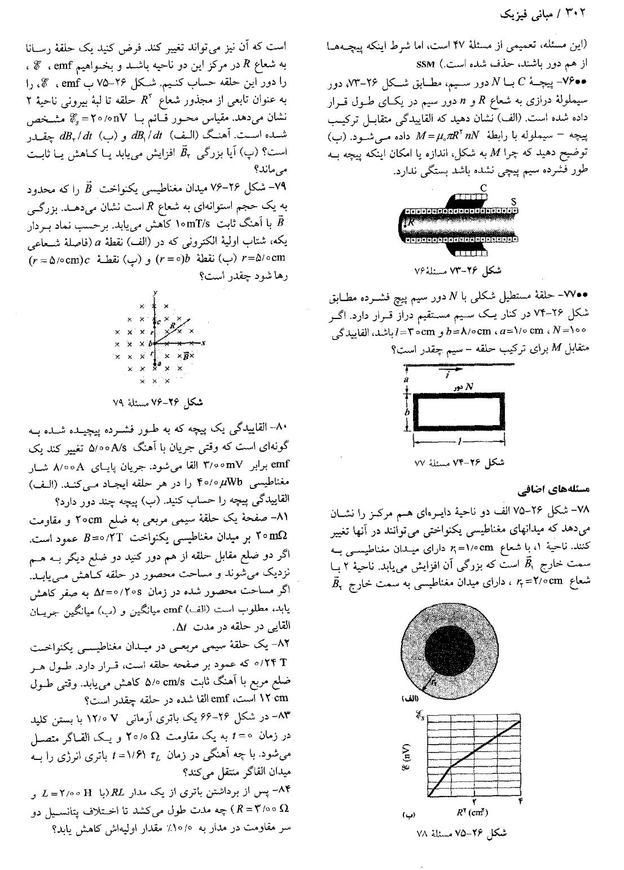 دانلود کتاب فیزیک هالیدی جلد دوم جلد 2 ویرایش هشتم + حل المسائل فیزیک 2 هالیدی pdf