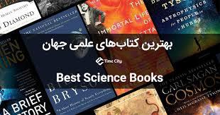 پرفروشترین کتابهای علمی جهان
