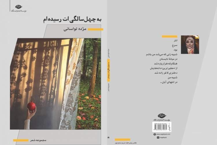 جدیدترین اثر مژده لواسانی به چاپ هفتم رسید