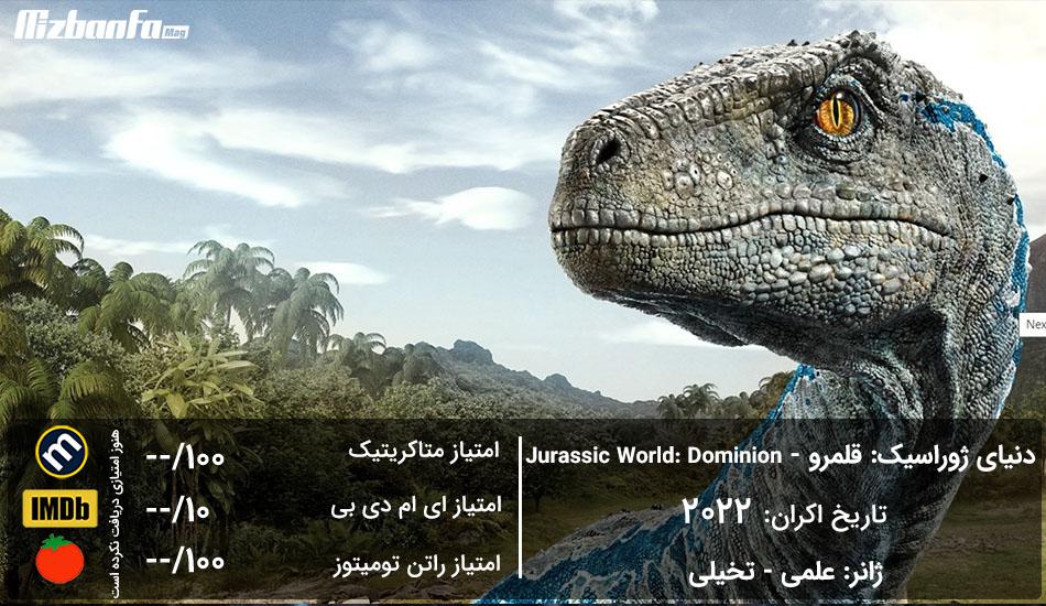 [عکس: Jurassic_World_Dominions_movie.jpg]