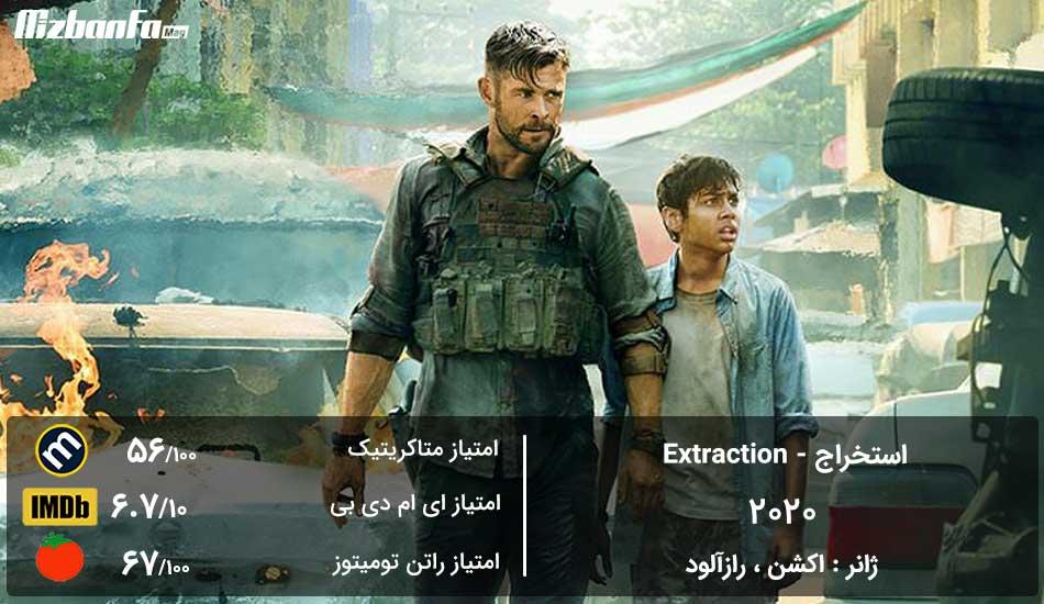 [تصویر:  Extraction_movie.jpg]