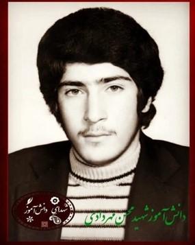 شهید محسن مهردادی