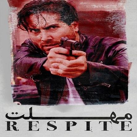 فیلم مهلت - Respite 2020