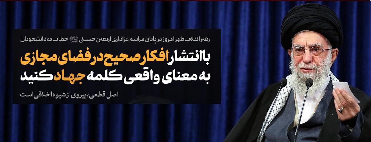 رهبری: توصیه به جهاد در فضای مجازی