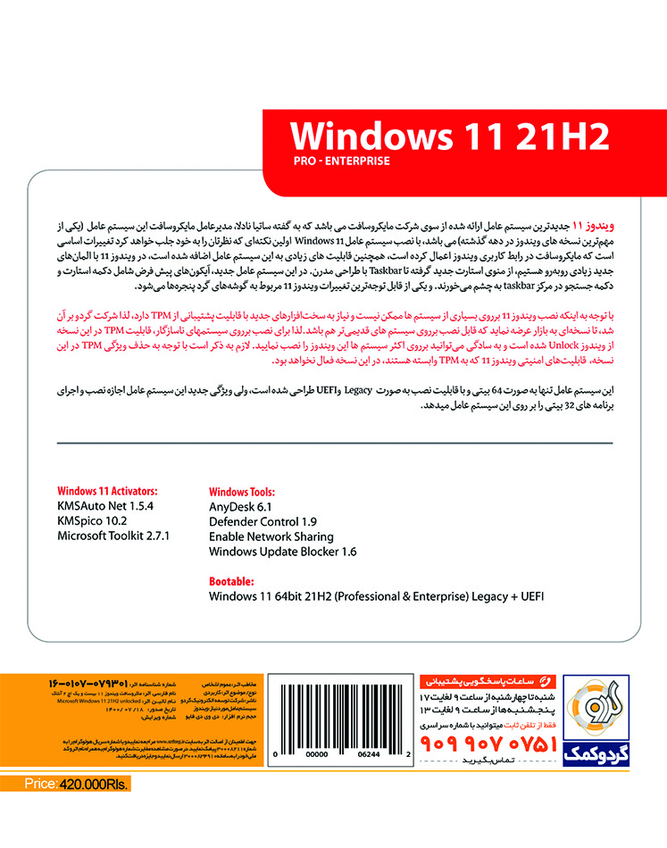 Windows 11 21H2 UEFI Support Pro And Enterprise 64Bit Old System