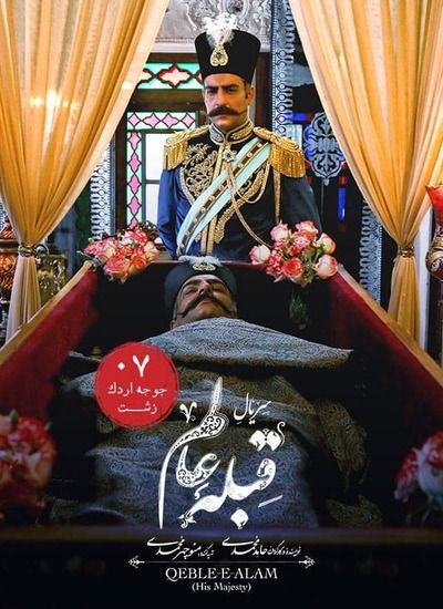 دانلود قسمت 7 هفتم سریال قبله عالم