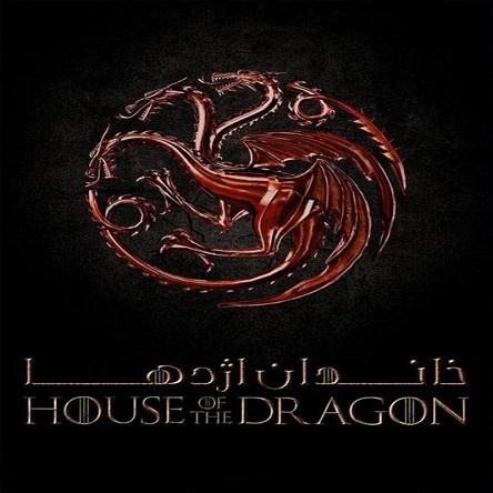 سریال خاندان اژدها - House of the Dragon