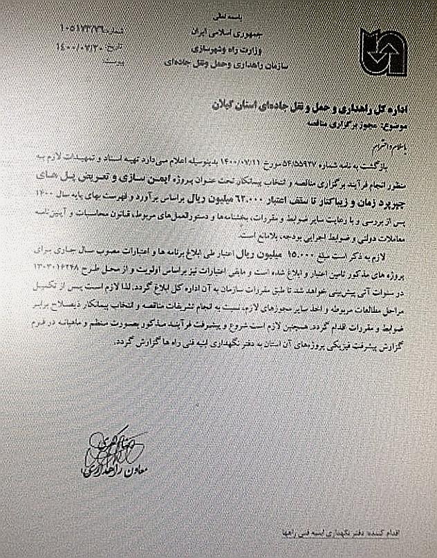 تاییدیه تعریض پل زیباکنار تصویب شد